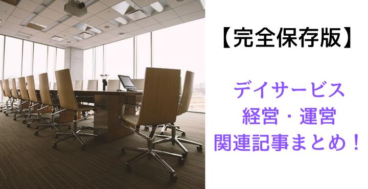 【完全保存版】デイサービス経営改善・運営・営業戦略・ITツール・実地指導・接遇に関する記事まとめ|随時更新