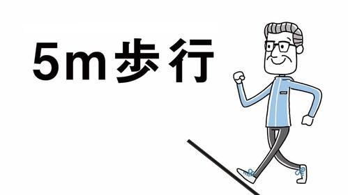 5m歩行テストの評価方法とカットオフ値について解説!