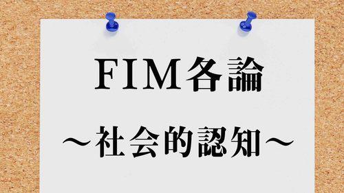 FIMの社会的認知(社会的交流・問題解決・記憶)の採点方法