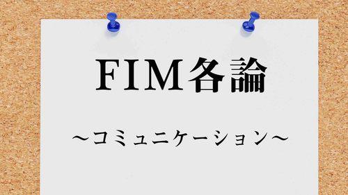 FIMのコミュニケーション(理解・表出)の採点方法とは