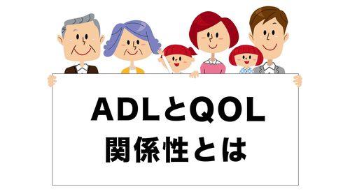 QOLとADLとの違いと関係性について解説!