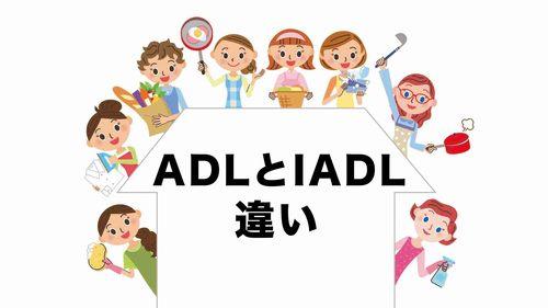 ADLとIADLの違い 項目・アセスメント評価・訓練内容を解説!
