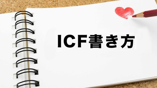 ICF分類の書き方とは?事例を通してICFの書き方を解説!