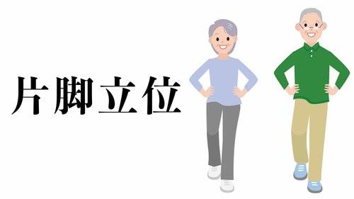 片脚立位のカットオフ値と簡単な測定方法をご紹介!