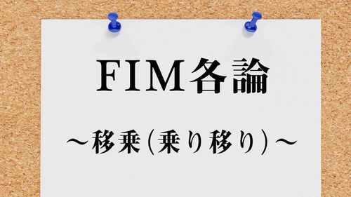 FIMの移乗の項目(ベッド・椅子・車椅子・トイレ・浴槽・シャワーチェア)の採点事例