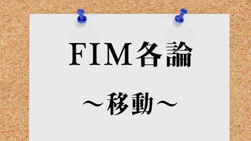 FIMの歩行・車椅子移動と階段の採点に必要な知識をご紹介!