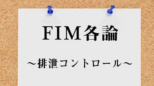 FIMで知っておきたい排泄コントロール(排尿・排便)の採点方法