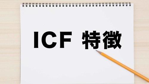 ICFとは ICFとICIDHの違いについて事例を交えて解説【介護士必見!】