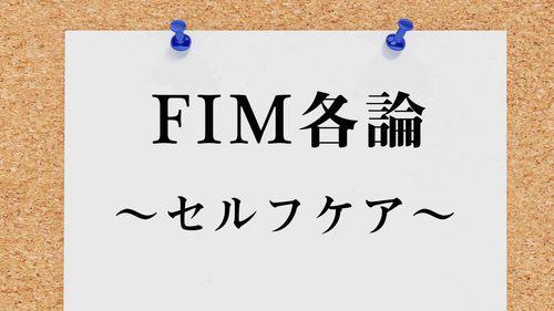 FIMのセルフケア(食事・整容・清拭・更衣・トイレ動作)の採点方法について解説!