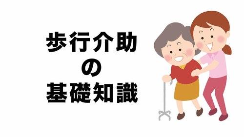歩行介助の方法と注意点を杖・手引き・歩行器など場合ごとに解説!