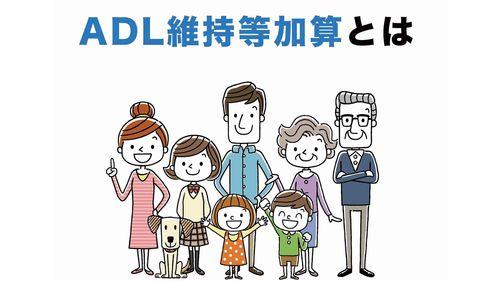 通所介護のADL維持等加算とは 算定要件や申請届出のポイント