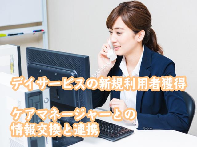デイサービスの新規利用者獲得はケアマネージャーとの情報交換で営業を