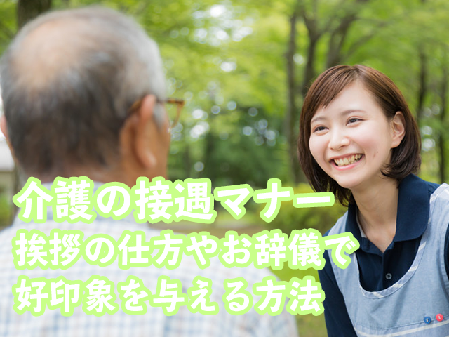 挨拶の仕方やお辞儀で好印象を与える方法 介護の接遇マナー