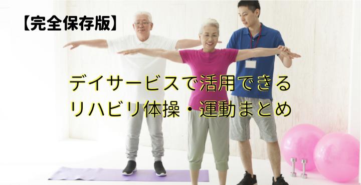 【完全保存版】デイサービス・機能訓練指導員が活用できる高齢者のためのリハビリ体操・運動まとめ|随時更新