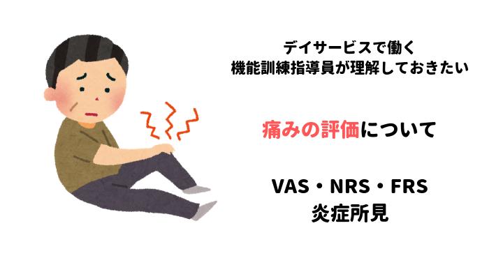 デイサービスで働く機能訓練指導員が理解しておきたい「VAS・NRS・FRS」を始めとした簡易的な痛みの評価について