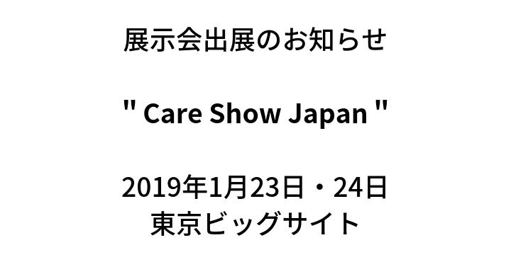 リハプラン Care Show Japan(2019年1月23〜24日)展示会出展のお知らせ