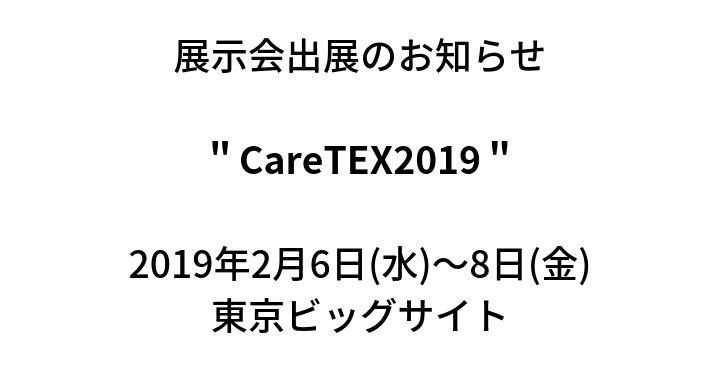 リハプラン Care TEX2019(2019年2月6日〜8日)展示会出展のお知らせ