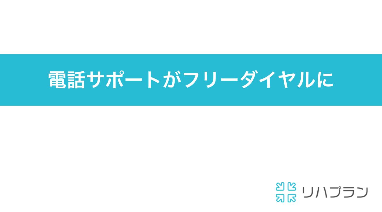 【お知らせ】電話サポートがフリーダイヤルに変更されます