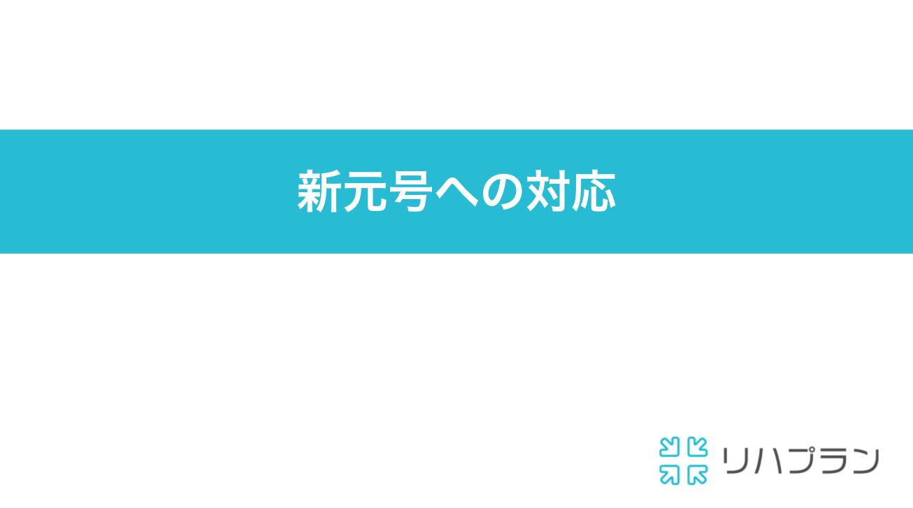 【お知らせ】リハプランで作成される帳票が、新元号に対応しました!