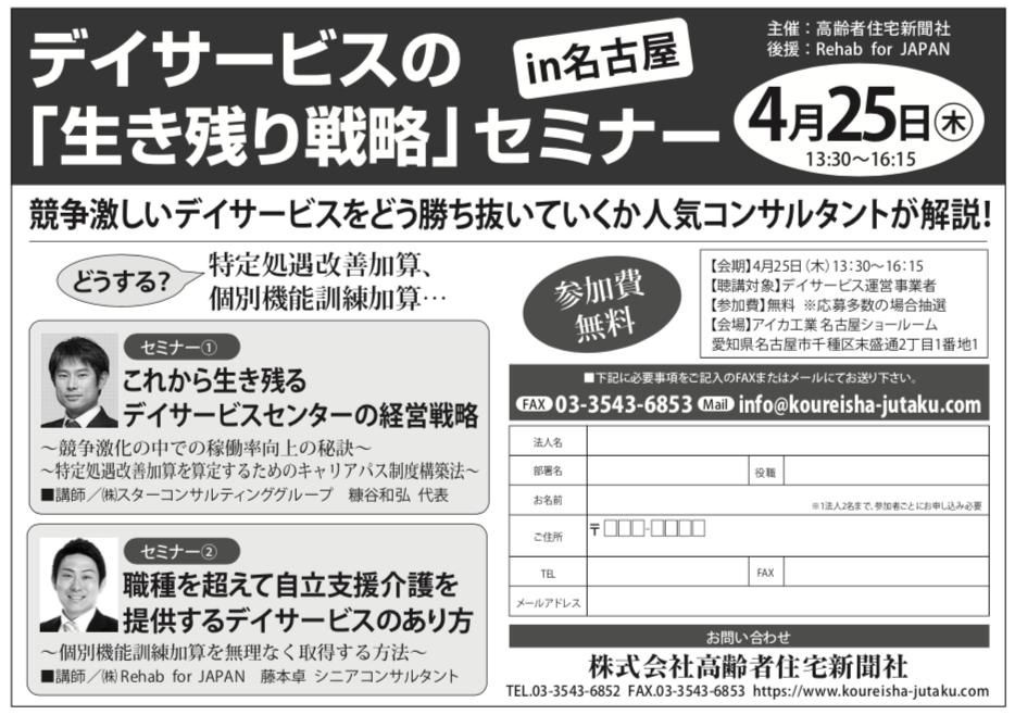 高齢者住宅新聞社主催 4月25日(木)名古屋|デイサービスの「生き残り戦略」セミナーに弊社藤本が登壇いたします