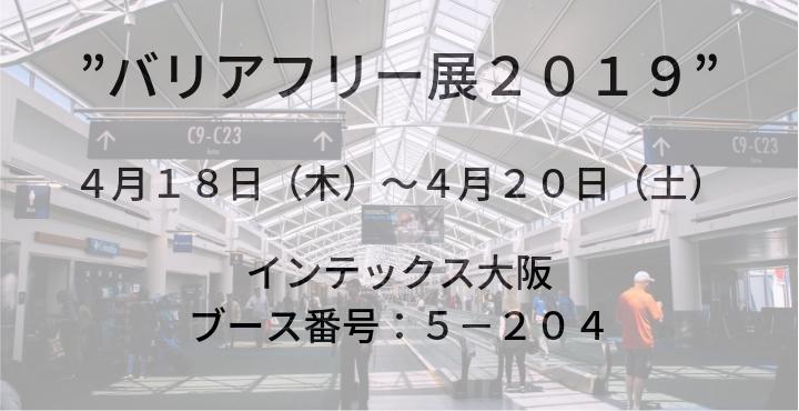 明日より開催!バリアフリー展2019(インテックス大阪)|展示会特典多数ご用意!