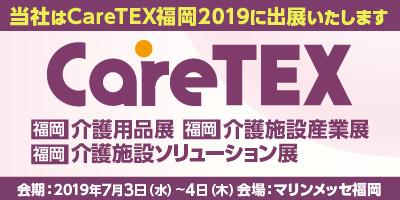 九州最大級の介護業界イベント「CareTEX福岡2019(会場:マリンメッセ福岡)」お得な事前予約受付中