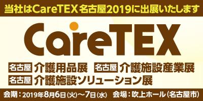東海エリア最大級介護展示会「CareTEX名古屋2019(会場:吹上ホール)」出展のお知らせ
