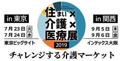 介護展示会「住まい×介護×医療展 2019 in関西(会場:インテックス大阪)」出展のお知らせ