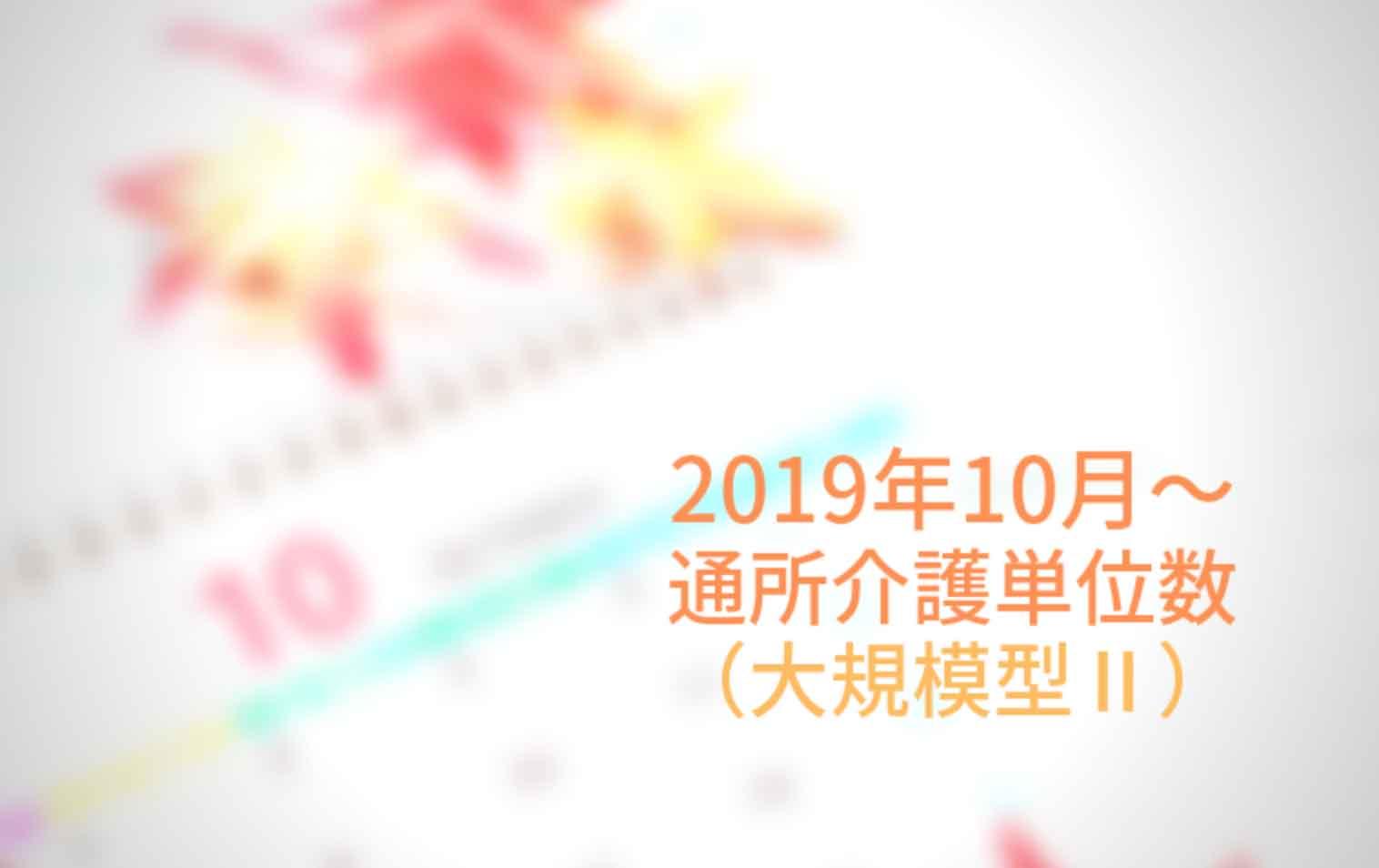 【2019年/令和1年10月介護報酬改定版】通所介護(大規模型 Ⅱ )単位数一覧 早見表