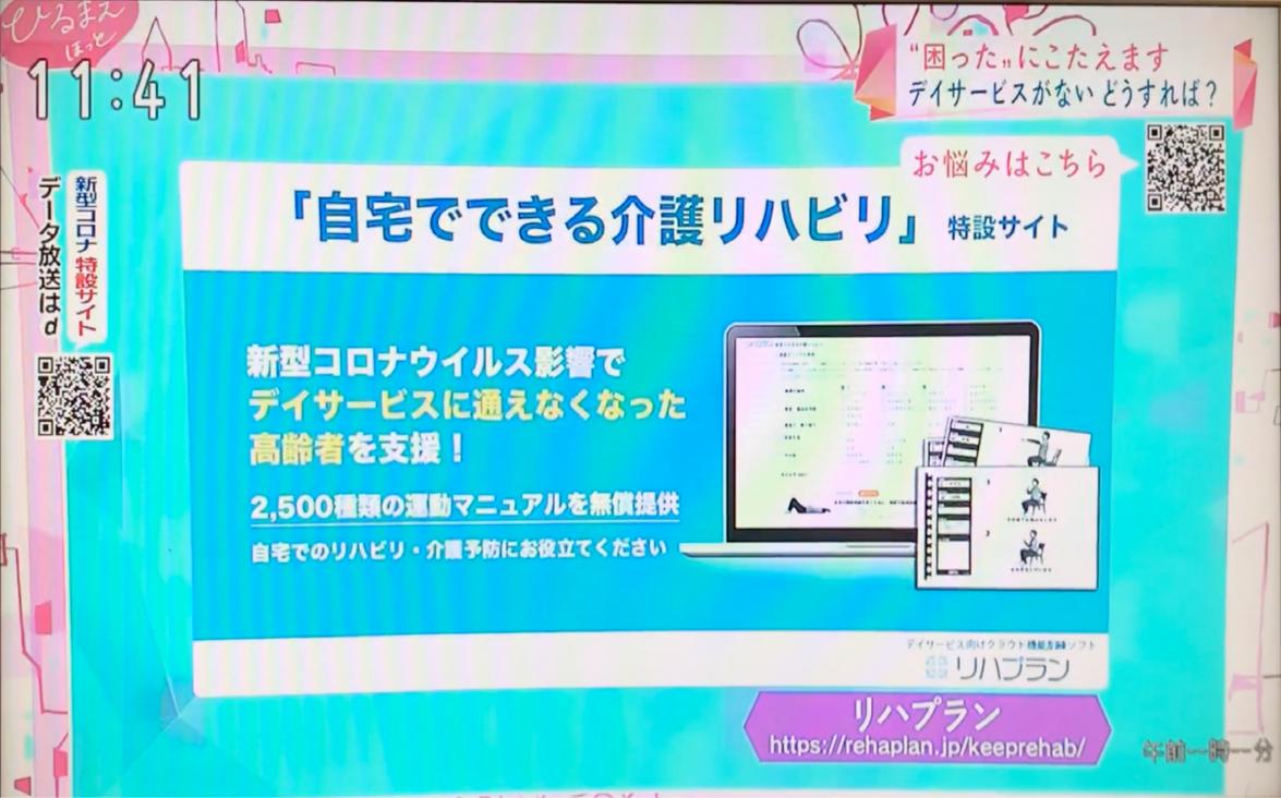 【メディア掲載実績】NHK「ひるまえほっと」で「自宅でできる介護リハビリ byリハプラン」が紹介されました