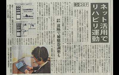 【メディア掲載実績】陸奥新報で「自宅でできる介護リハビリ byリハプラン」が紹介されました
