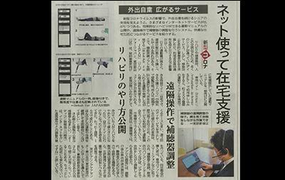 【メディア掲載実績】山形新聞で「自宅でできる介護リハビリ byリハプラン」が紹介されました