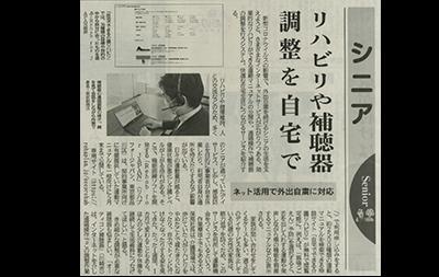 【メディア掲載実績】釧路新聞で「自宅でできる介護リハビリ byリハプラン」が紹介されました