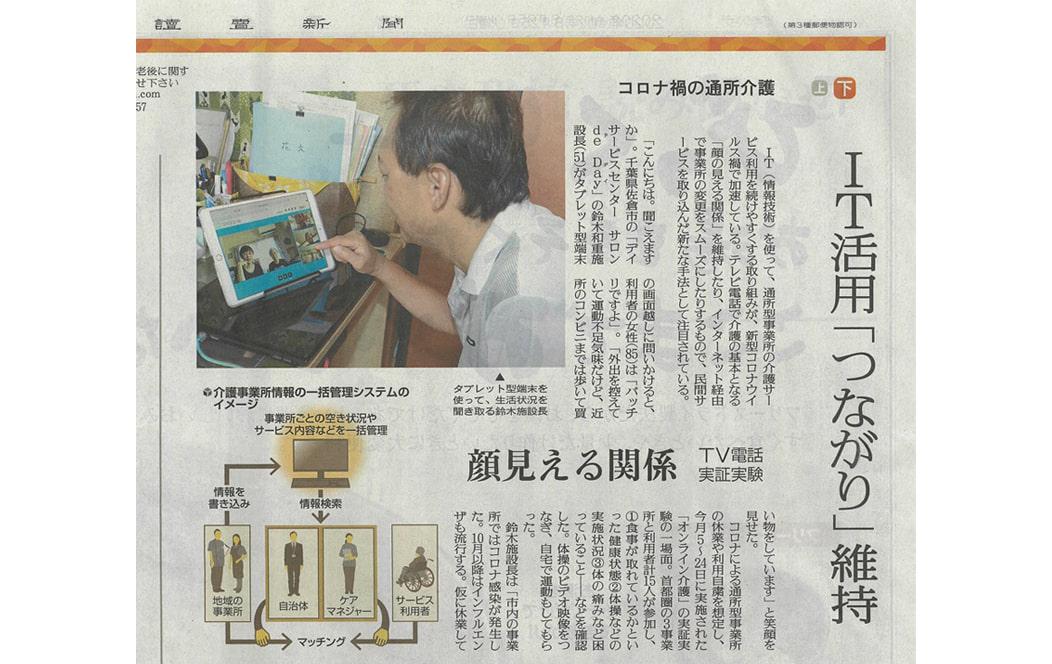 【メディア掲載実績】読売新聞で「リハブオンラインプロジェクト」が紹介されました