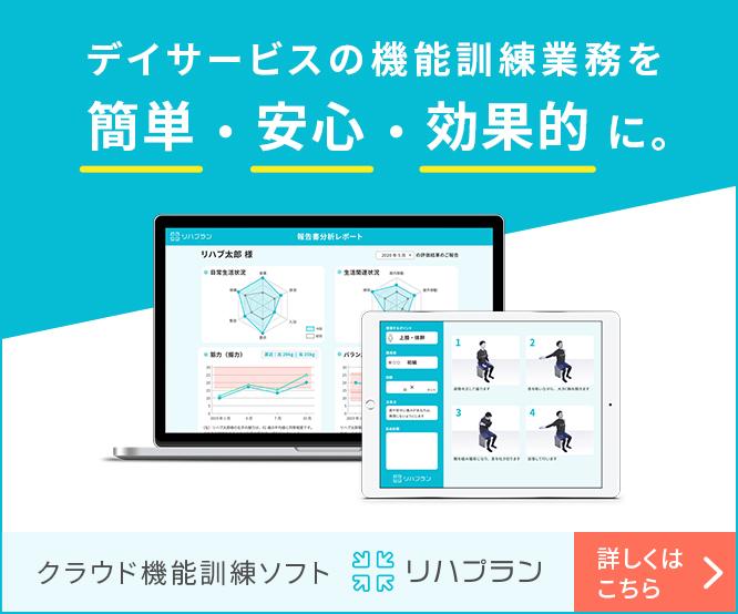 簡単・安心の個別機能訓練加算ソフト「リハプラン」