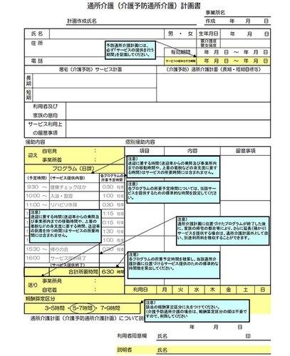 通所介護計画書の事例