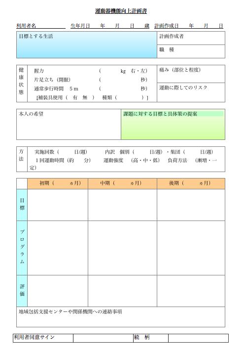 運動器機能向上計画書の様式の例