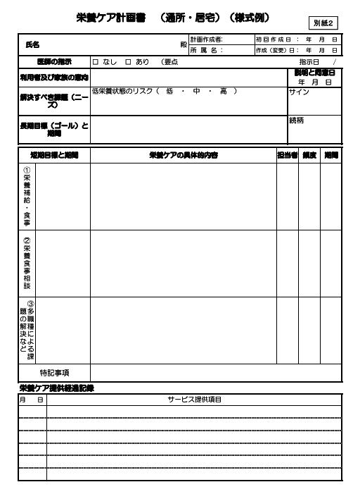 栄養改善加算算定に必要な栄養ケア計画書の書式(厚生労働省)