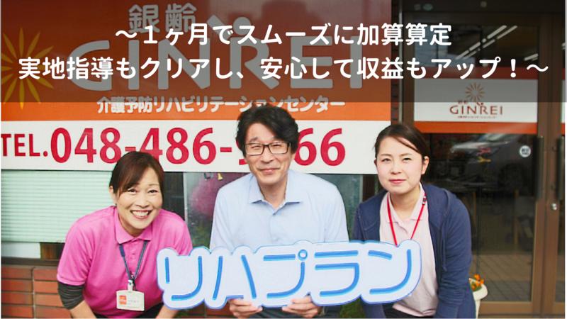 はじめての加算算定で、導入1ヶ月で60万円の収益アップ