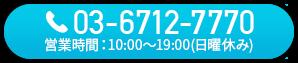 03-6712-7770 営業時間:10:00~19:00(日曜休み)