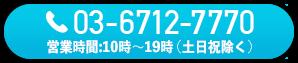 03-6712-7770 営業時間:10:00~19:00(土日祝除く)