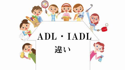 IADLとADLの違い