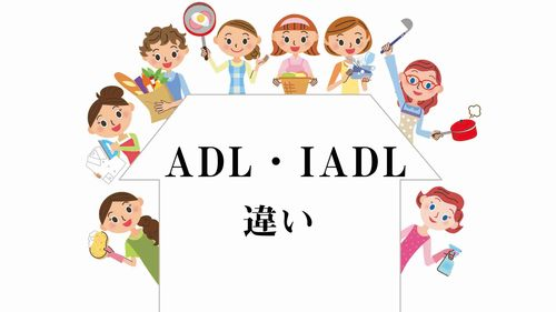 ADLとIADLの違い