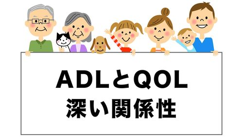 ADL QOL 違い
