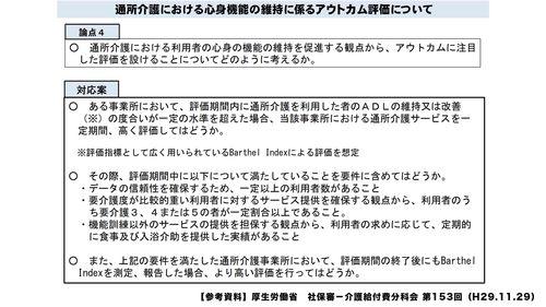 通所介護におけるBIを用いたアウトカム評価について(厚生労働省)