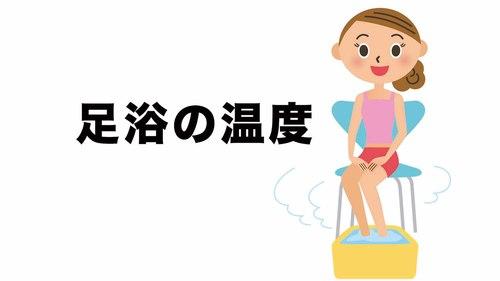 足浴の温度