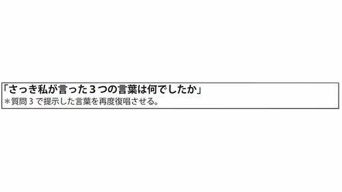MMSEの検査項目 遅延再生(短期記憶)