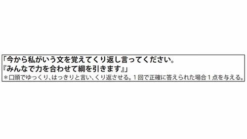 MMSEの検査項目 読字・復唱