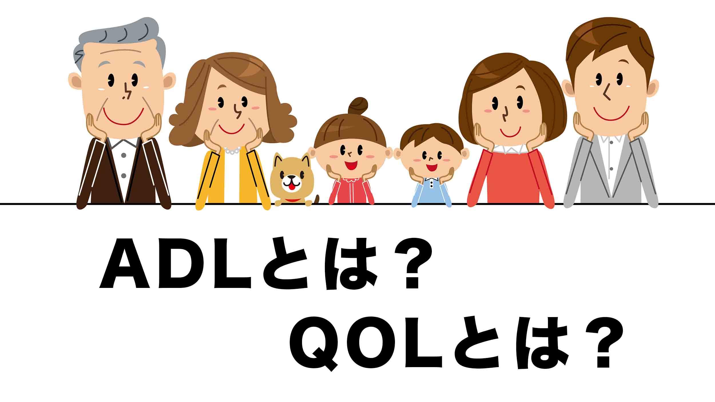 QOLとADLとの違いと関係性につい...